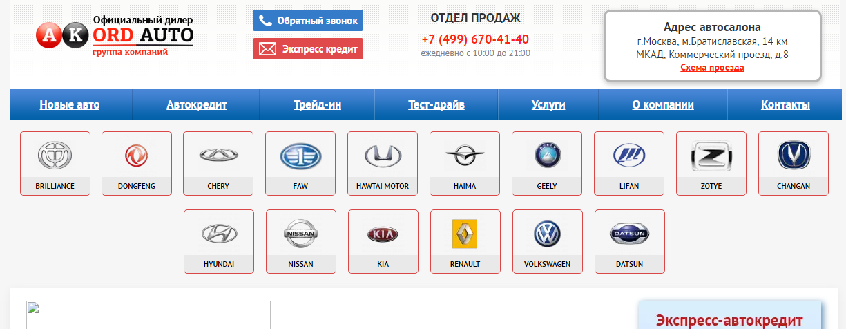 АК.ОРД-Авто