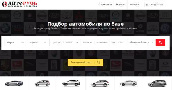 Официальный сайт avtoruss-tradein