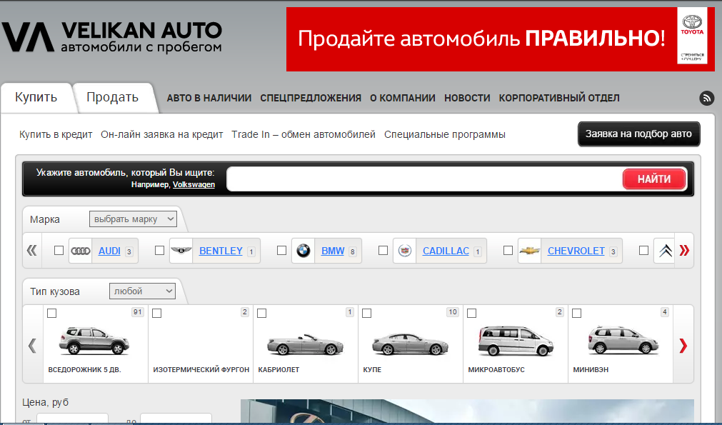 Официальный сайт Velikan-auto