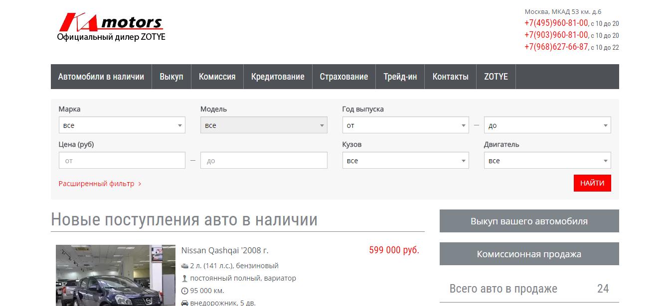 Официальный сайт Кa-motors