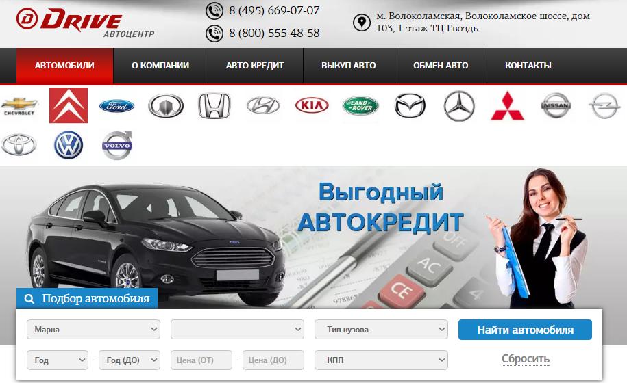 Официальный сайт Drive