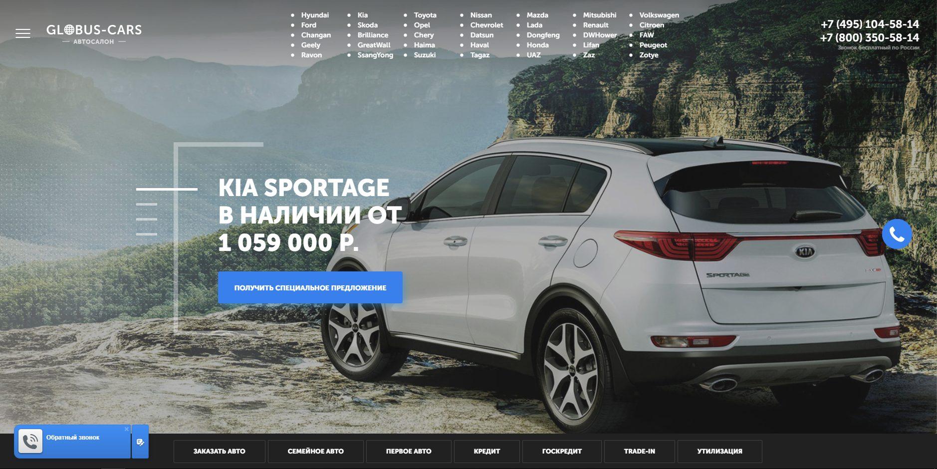 Официальный сайт Globus-Cars