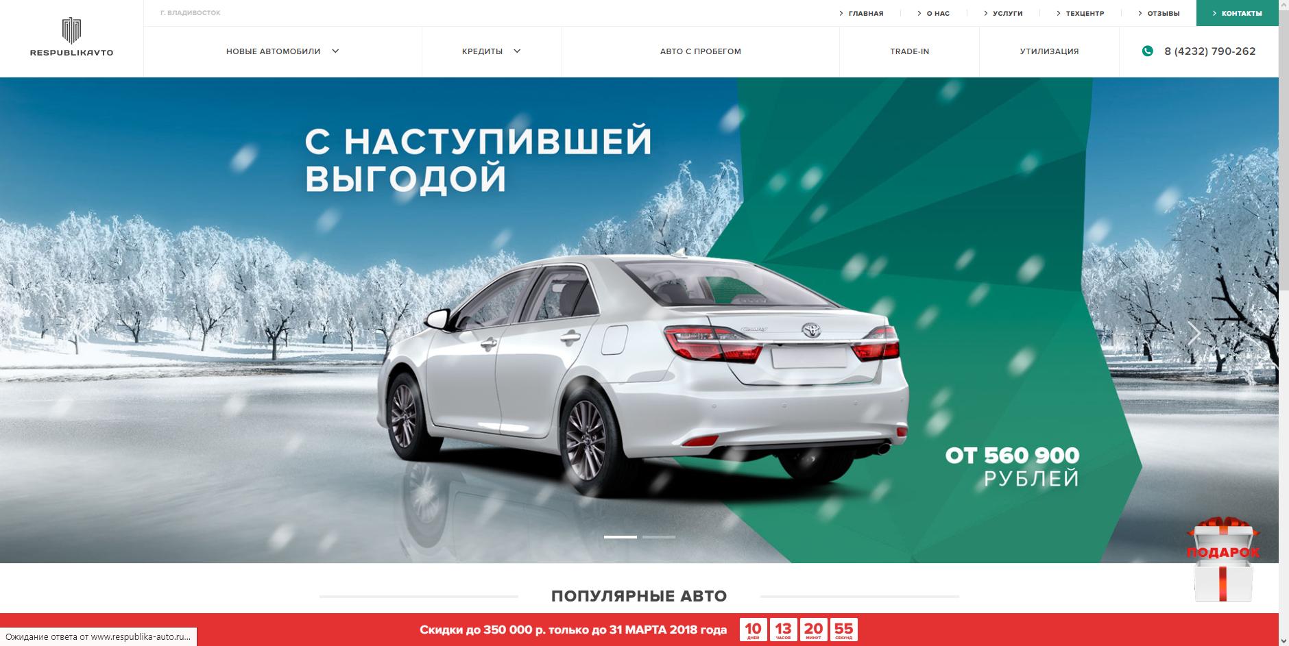 Официальный сайт Respublika-auto