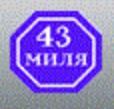Отзывы 43 миля
