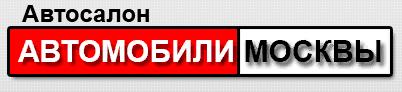 Отзывы Автомобили Москвы