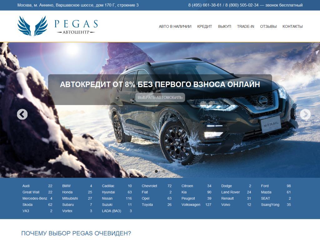 Официальный сайт PEGAS