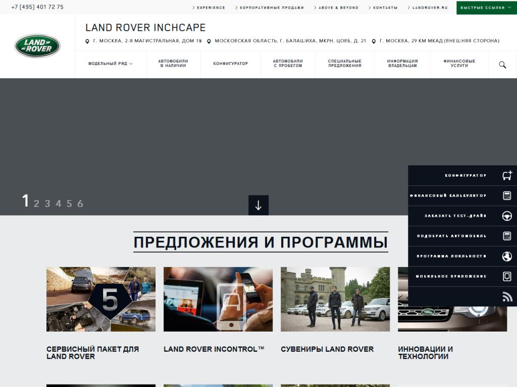 LAND ROVER INCHCAPE