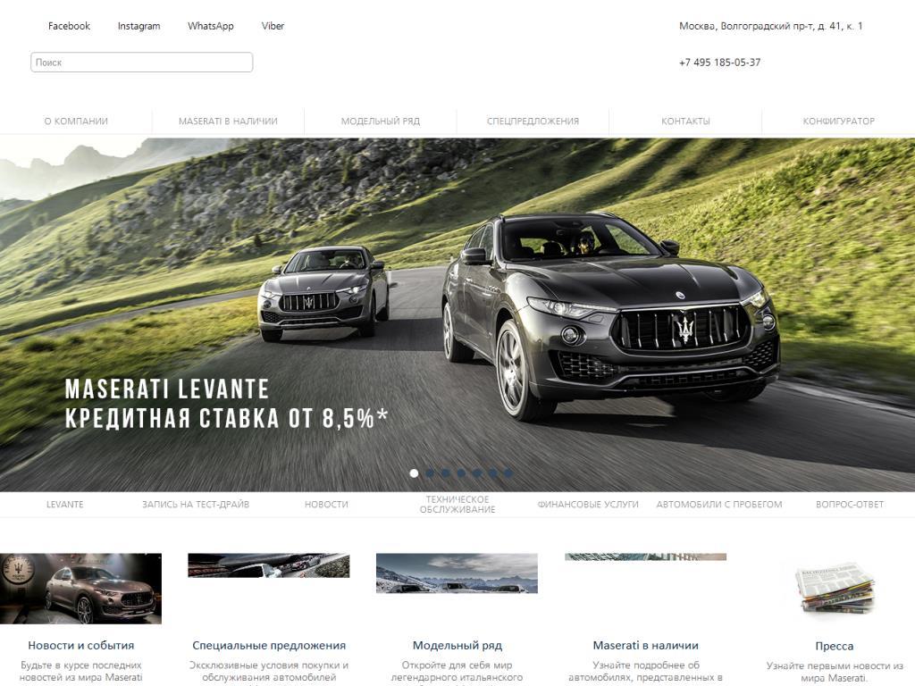 Авилон Maserati
