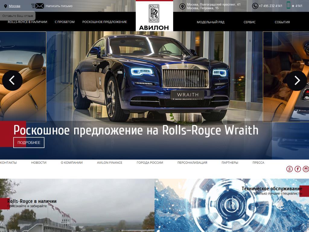 Авилон Rolls-Royce