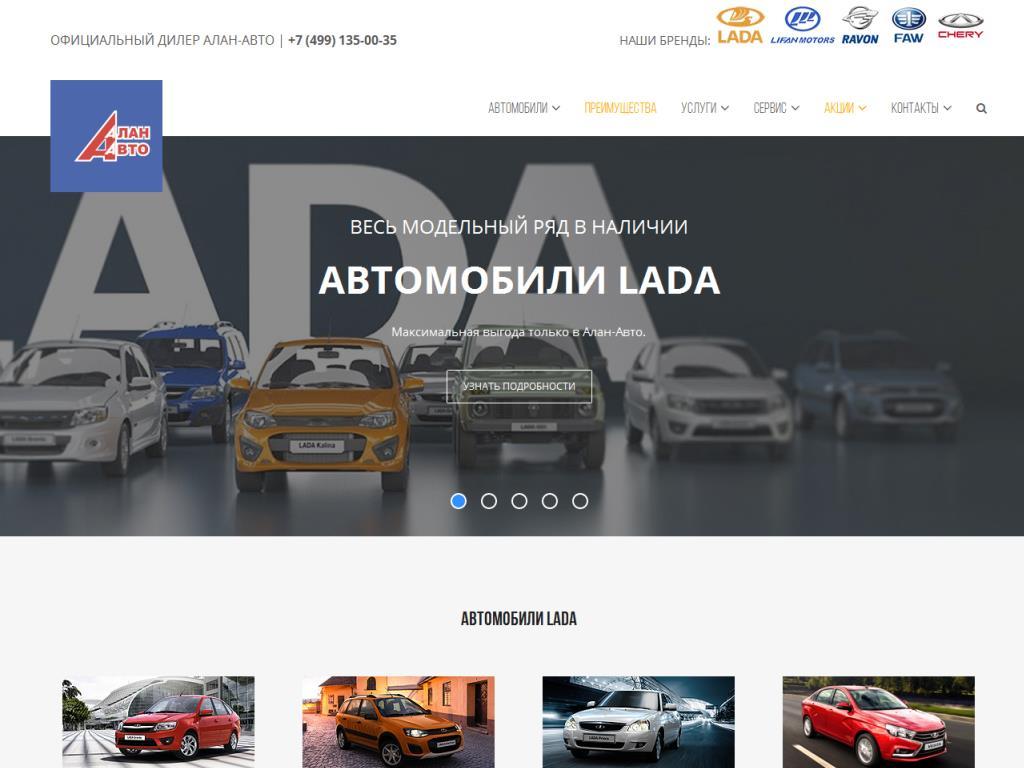 Алан-Авто