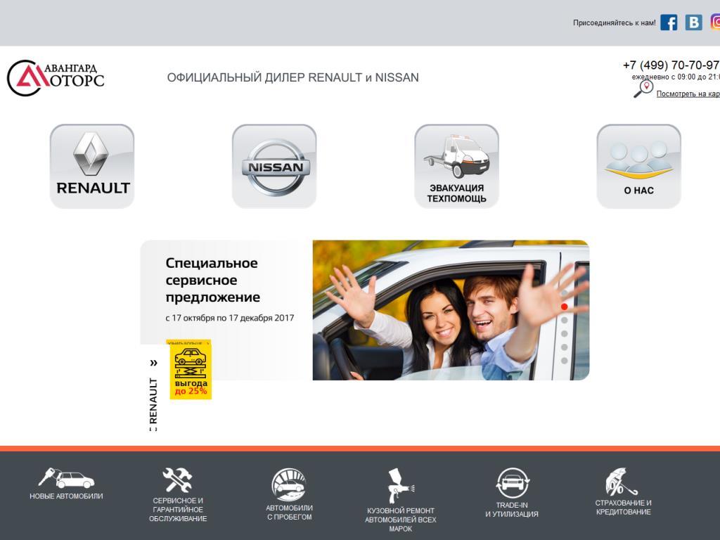Официальный сайт Avangard Motors