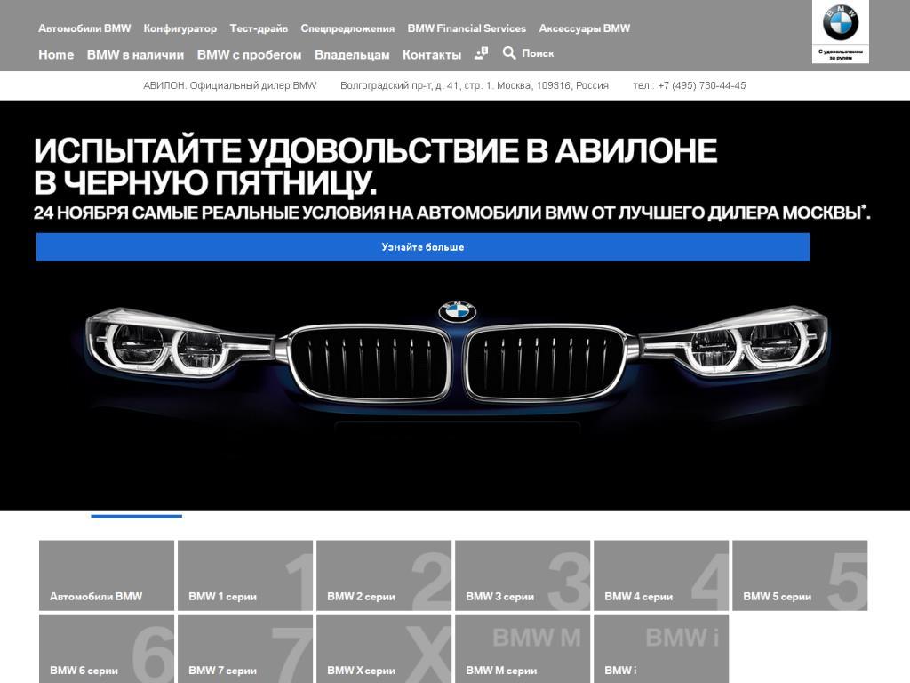 Авилон BMW