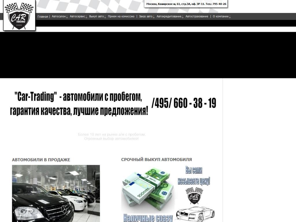 Car-trading