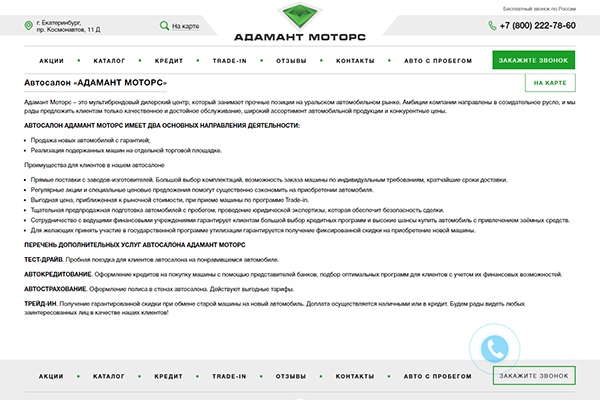 Официальный сайт Adamant-Motors