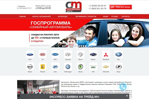 Официальный сайт Millenium-Auto