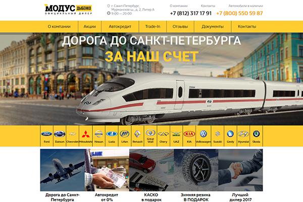 Официальный сайт Modus