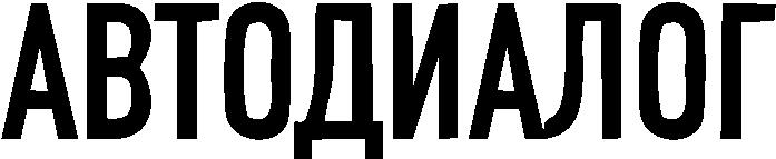 Отзывы Автодиалог
