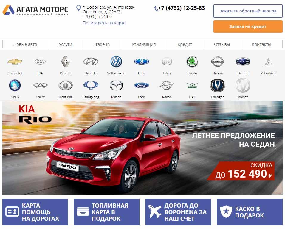 Официальный сайт Agata Motors