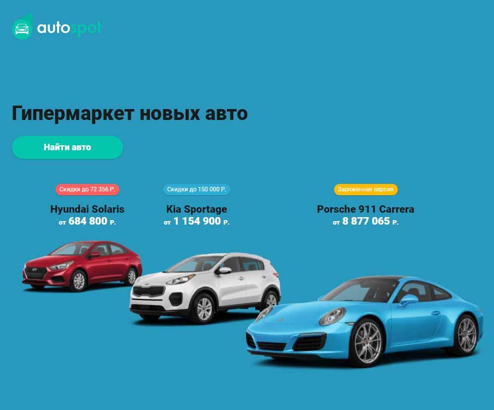Официальный сайт Autospot