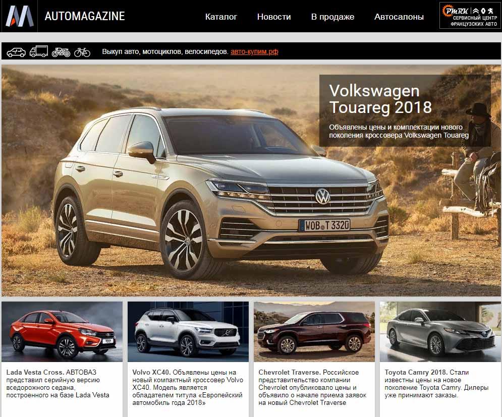Официальный сайт AutoMagazine