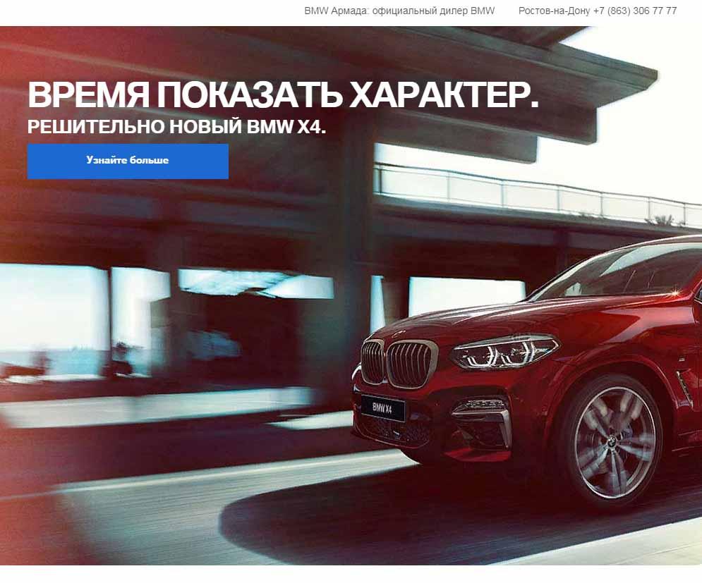 Официальный сайт BMW Armada