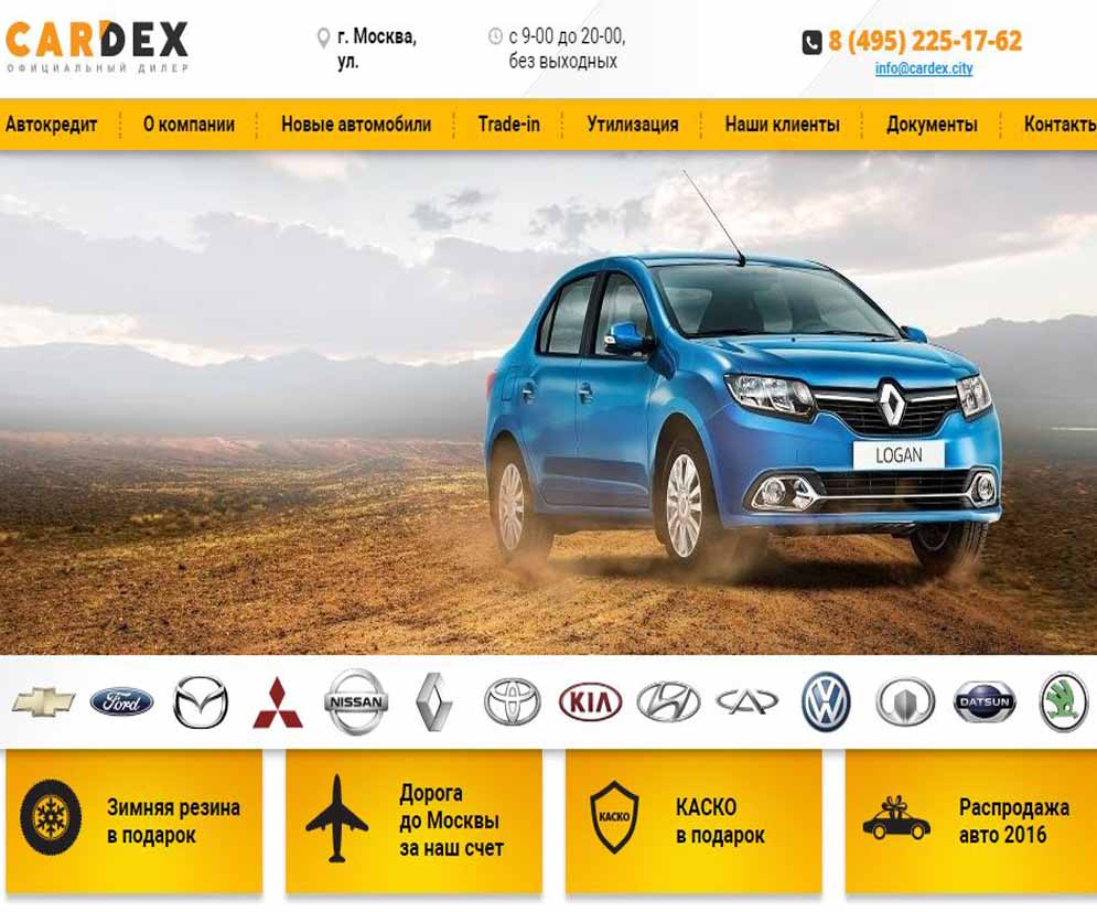 Официальный сайт Cardex