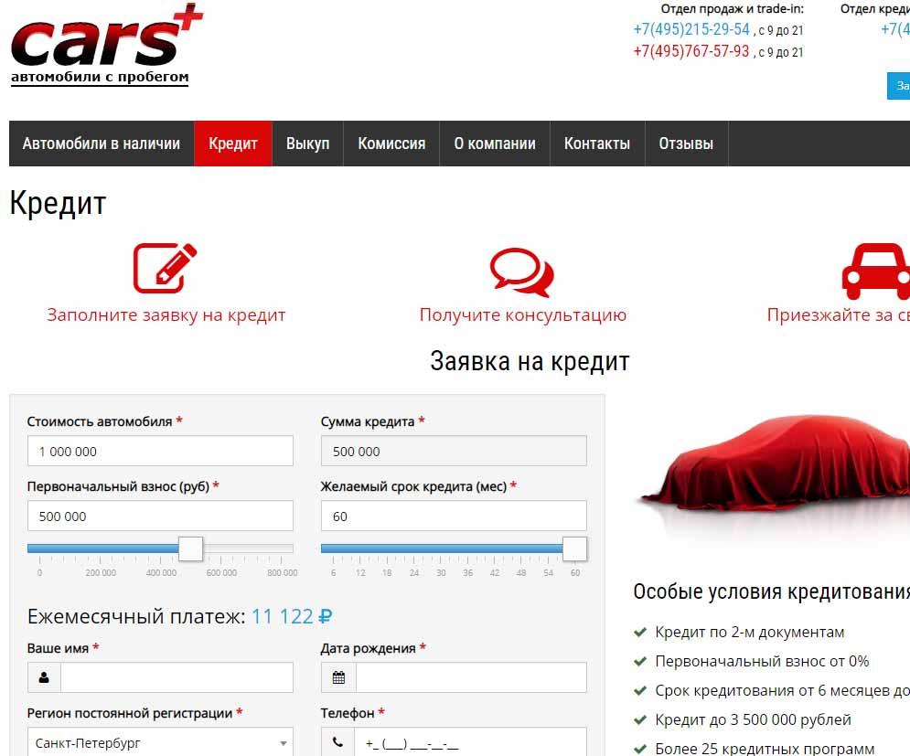 Официальный сайт CARS Pluse