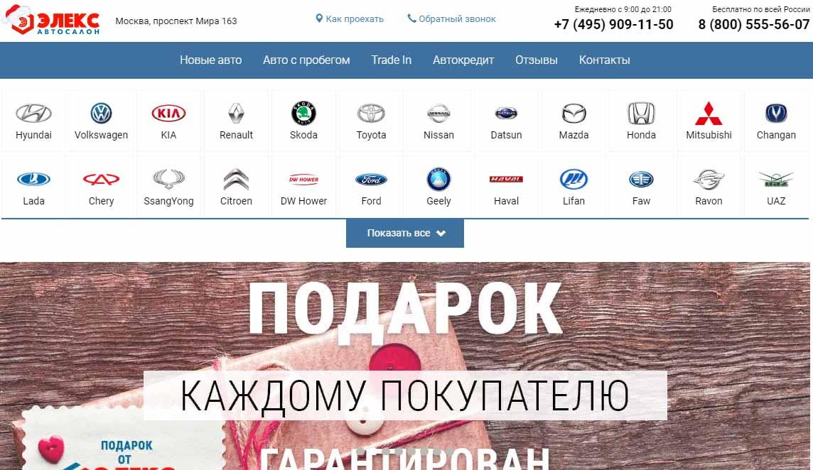 Официальный сайт Eleks