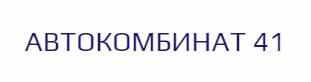 Отзывы Автокомбинат № 41