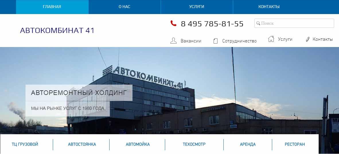 Официальный сайт Avtokombinat 41