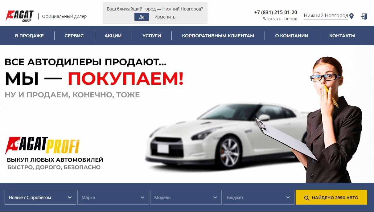 Официальный сайт AGAT
