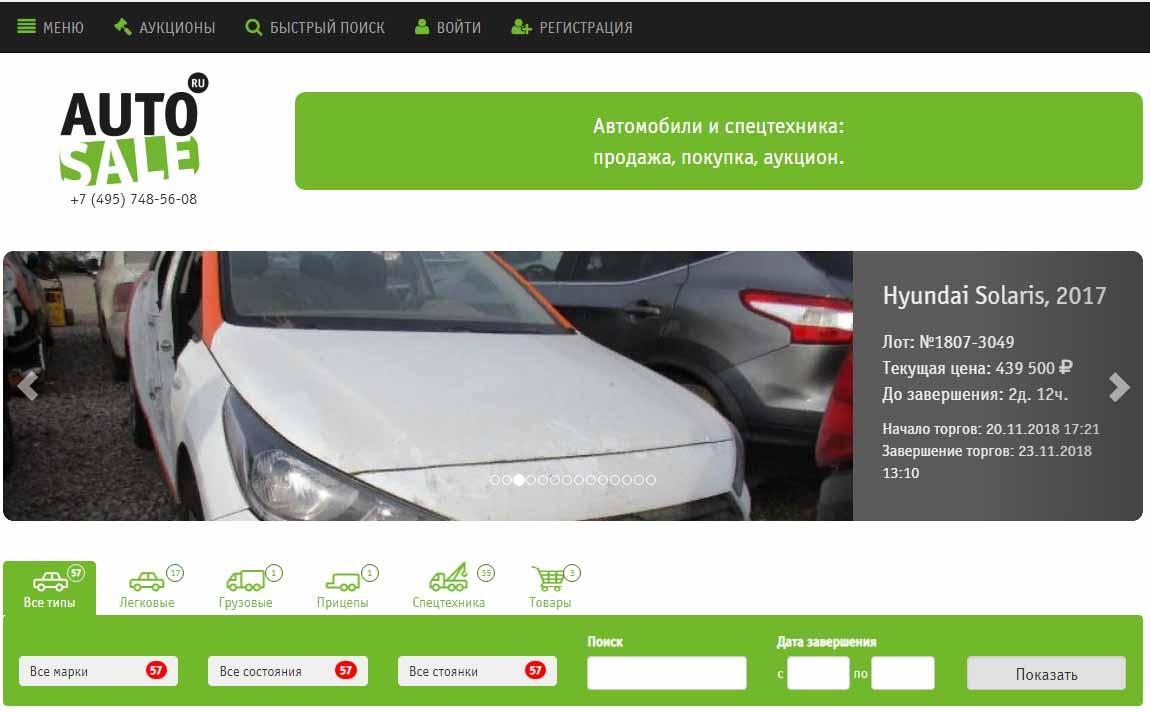 Официальный сайт Autosale