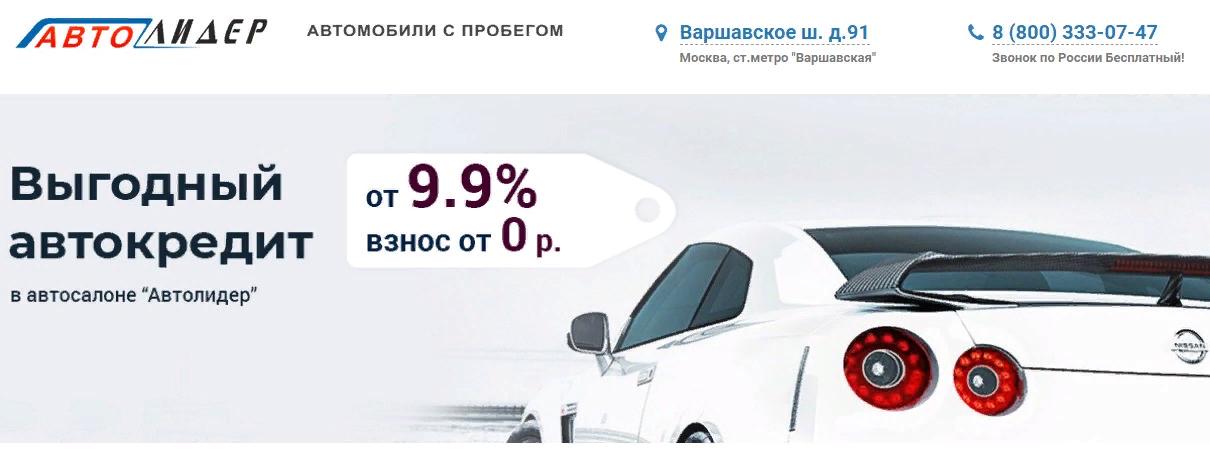 Официальный сайт AvtoLider Varshavke