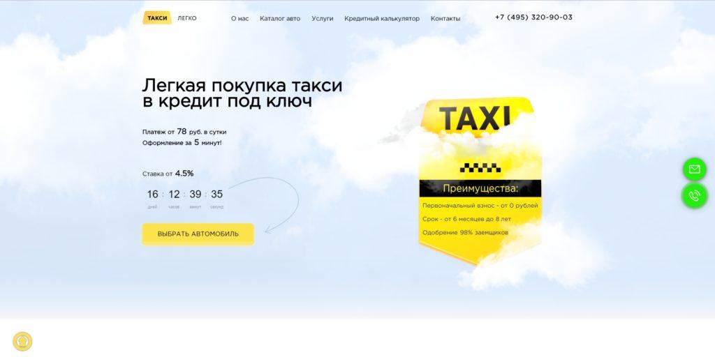 Официальный сайт Tvoe Taksi