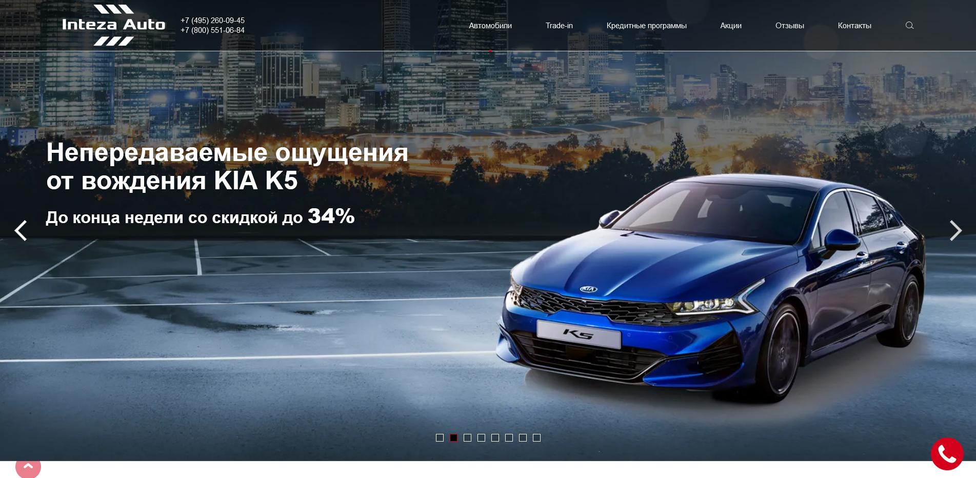 Официальный сайт Inteza Auto